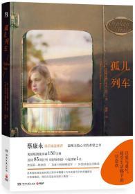 孤儿列车克兰湖南文艺出版社9787540471187m