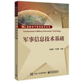 国防电子信息技术丛书:军事信息技术基础