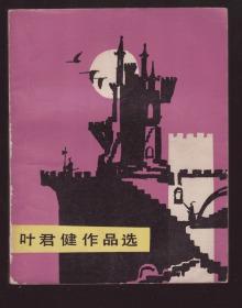 《叶君健作品选》80年一版一印  顾炳鑫,汪观清插图