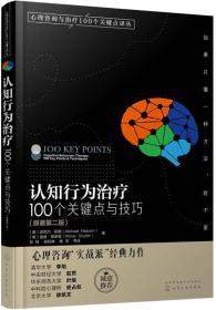 认知行为治疗 100个关键点与技巧(原著第2版)