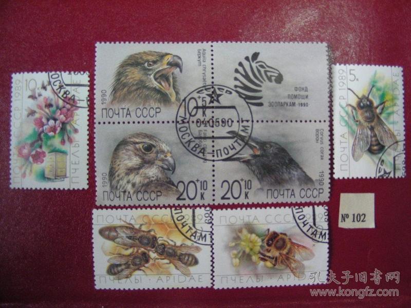 低价惠让藏友!原苏联老邮票一组两套【养蜂】一套4枚全。苏联1989年发行。前苏联附捐邮票加附票 全新盖销【鸟类】一套3枚全,加附票成四方联状。苏联1990年发行。少见!请注意图片及说明,41、102