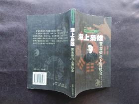 海上枭雄黄金荣与上海社会
