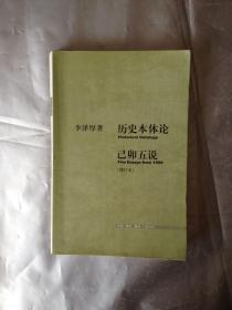 历史本体论·己卯五说(增订本)