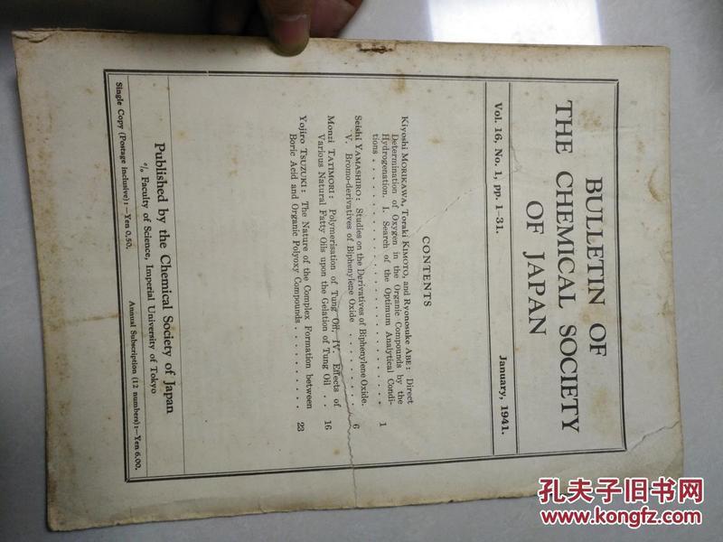 民国时期日本出版的英文版 欧文日本化学会志 第十六卷 第一号