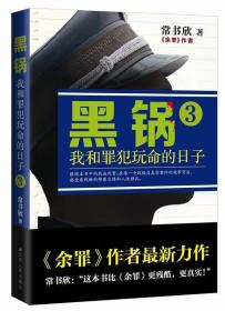 【二手包邮】黑锅3:我和罪犯玩命的日子 常书欣 江苏人民出版社