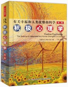 正版 积极心理学 有关幸福和人类优势的科学 第二2版 卡尔9787501992539