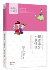 聊斋志异·六朝怪谈:鬼狐仙怪的传 奇幻人间世:fables and fairy tales from late China fables and fairy tales from early China