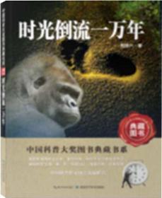中国科普大奖图书典藏书系:时光倒流一万年(典藏图书)