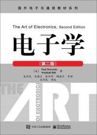 电子学(第二版)