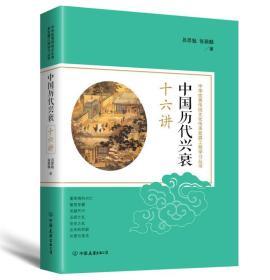 中国历代兴衰十六讲/中华优秀传统文化传承发展工程学习丛书