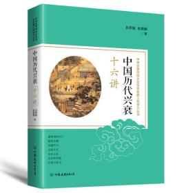 9787505741270-hs-中国历代兴衰十六讲(中华优秀传统文化传承发展工程学习丛书)