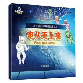 """送书签cs-9787513124652-""""太空发电""""儿童科普故事绘本 电从天上来"""