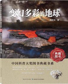 中国科普大奖图书典藏书系:变幻多彩的地球(典藏图书)