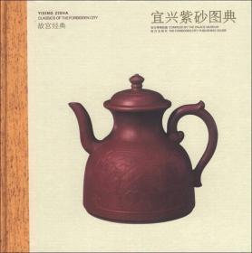 宜兴紫砂图典-故宫经典