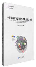 中国旅游上市公司财务绩效与能力研究