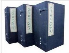 宝笈-百衲本二十四史(二十四函二百四十册)   80411F