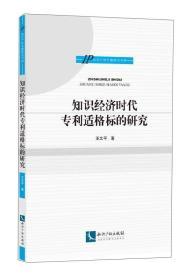 IP知识产权专题研究书系:知识经济时代专利适格标的研究
