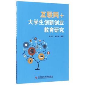 互联网+大学生创新创业教育研究