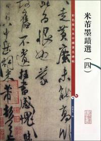 彩色放大本中国著名碑帖·米芾墨迹选4