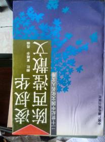 凌叔华•陈西滢散文(二十世纪中国文化名人文库)