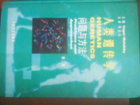 人类遗传学问题与方法(第三版)包邮