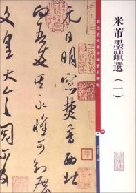 新书--彩色放大本中国著名碑帖:米芾墨迹选. 一(定价36元)