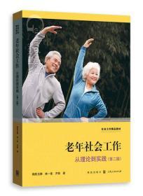 老年社会工作:从理论到实践