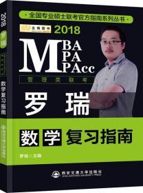 MBA、MPA、MPAcc 罗瑞 数学复习指南  第5版