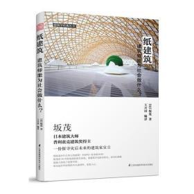 纸建筑——建筑师能为社会做什么?(看普利兹克获奖大师坂茂,如何化普通为神奇,纸也能造房子)