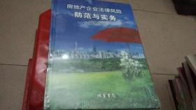 房地产企业法律风险防范与实务(全新)