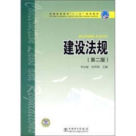建设法规 第二版第2版 李永福 中国电力出版社 9787508383934