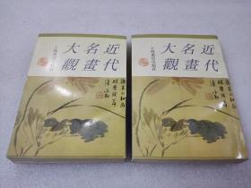《近代名画大观》上海书店出版社 影印民国十六年(1927年)上海大东书局线装珂罗版 1995年1版2印 平装2册全 仅印4000套