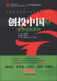VC/PE系列丛书·创投中国(2):优秀创投案例