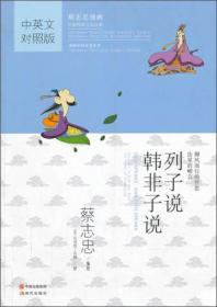 中国传统文化经典·蔡志忠漫画·漫画中国思想系列:列子说韩非子说(中英文对照版)