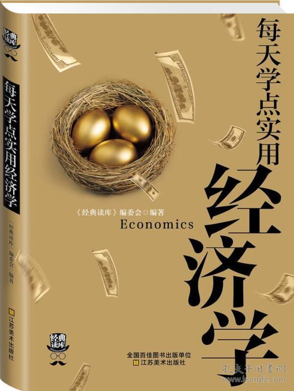经典读库3:每天学点实用经济学