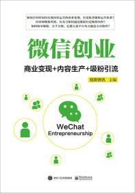 微信创业:商业变现+内容生产+吸粉引流