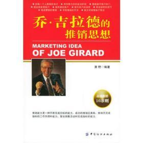乔吉拉德的推销思想 萧野 中国纺织出版社 9787506433426