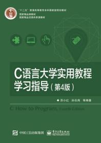 C语言大学实用教程学习指导(第4版)