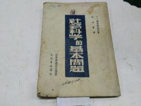 社会科学的基本问题(1946)