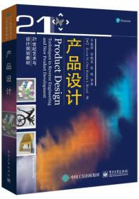 产品设计(本科教材)9787121309557(109-1-1)
