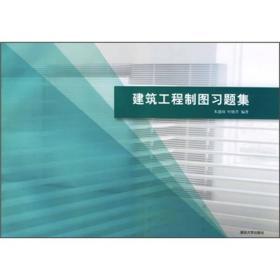 二手书 建筑工程制图习题集 朱建国 叶晓芹 9787302146247 清华大学出版社