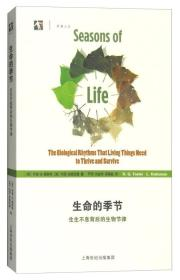 生命的季节:生生不息背后的生物节律