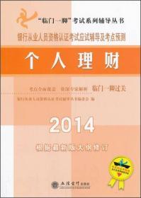 """""""临门一脚""""考试系列辅导丛书·银行从业人员资格认证考试应试辅导及考点预测:个人理财(2014)"""