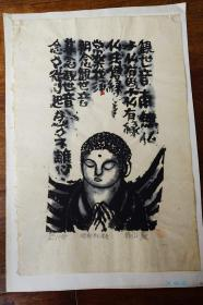 当代版画 秋山严 延命观世音菩萨图 栋方志功弟子 日本石佛造像