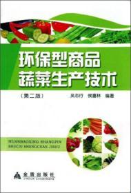 环保型商品蔬菜生产技术(第二版)