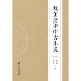双芷斋论中古小说