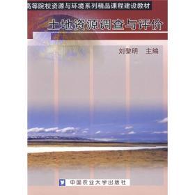 土地资源调查与评价刘黎明中国农业大学出版社9787810668354
