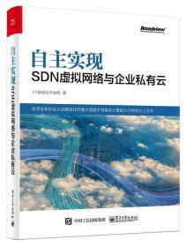 自主实现SDN虚拟网络与企业私有云