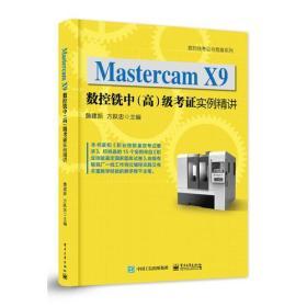 Mastercam X9数控铣中(高)级考证实例精讲