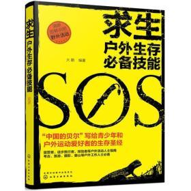 求生大鹏化学工业出版社9787122288707